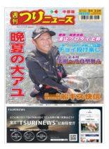 Weekly Fishing News Chubu version – 2021-08-29