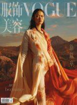 Vogue Chinese – 2021-08-01