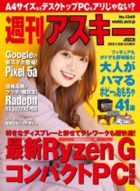 Weekly ASCII – 2021-08-23