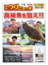 Weekly Fishing News – 2021-09-05