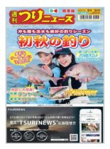 Weekly Fishing News – 2021-08-29