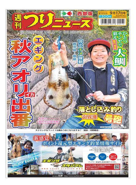 Weekly Fishing News Western version – 2021-09-12