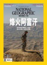National Geographic Magazine Taiwan – 2021-09-01