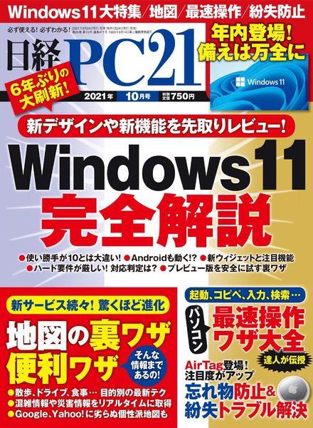 PC21 – 2021-08-01
