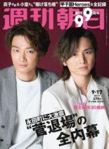 Weekly Asahi – 2021-09-06