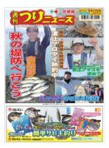 Weekly Fishing News Chubu version – 2021-09-12