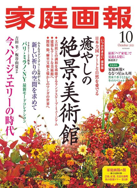 KATEIGAHO – 2021-09-01