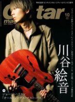 Guitar Magazine – 2021-09-01