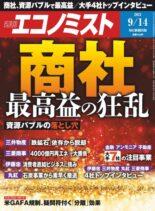 Weekly Economist – 2021-09-06