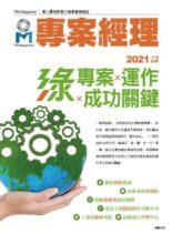 PM Magazine – 2021-09-30