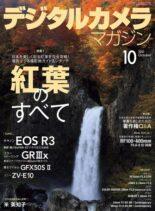 Digital Camera Magazine – 2021-09-01
