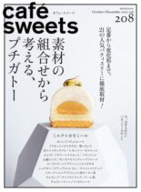 cafesweets – 2021-10-01