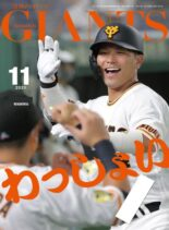 Monthly Giants – 2021-09-01
