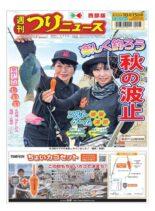 Weekly Fishing News Western version – 2021-10-10