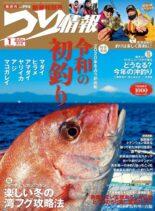 Fishing Info – 2020-01-01